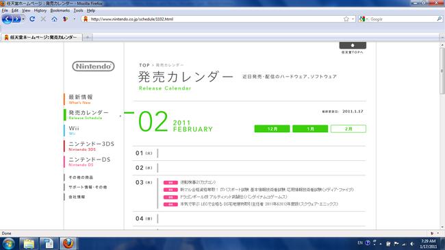 Nintendo_Japan_no_march.png