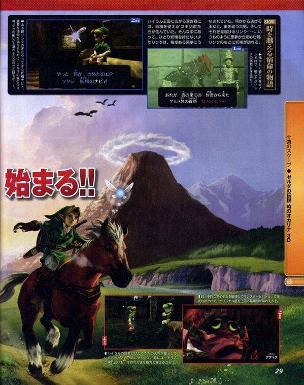 Famitsu_OoT3D_1.jpg
