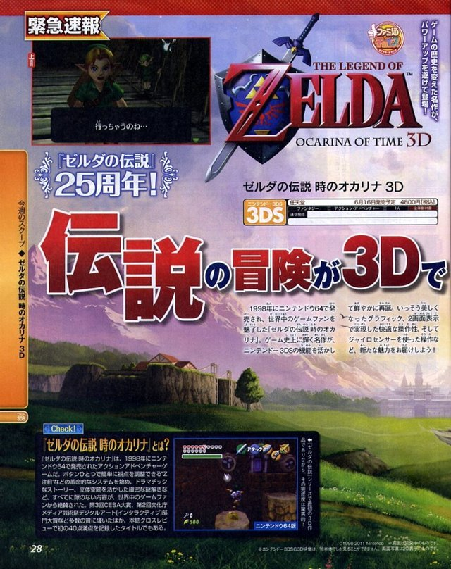 Famitsu_OoT3D_2.jpg