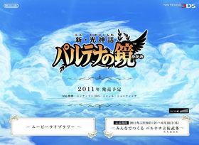 Kid_Icarus_official_site.jpg