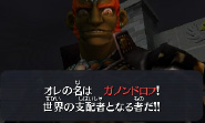 Ganondorf introduces himself