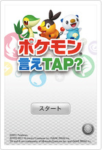 Pokemon Say Tap? BW.jpg