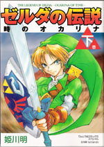 Ocarina of Time Manga Volume 1