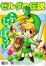 The Minish Cap Manga