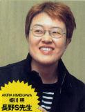 Akira Himekawa