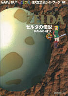 Link's Awakening Strategy Guide