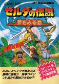 Link's Awakening Futabasha Japanese Guide