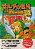 Link's Awakening Japanese Strategy Guide