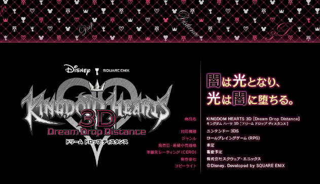 Kingdom_Hearts_Dream_Drop_Distance.jpg