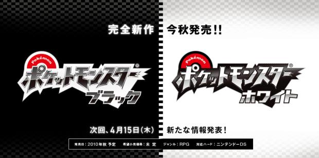 Pokemon Black and White Japanese Logos