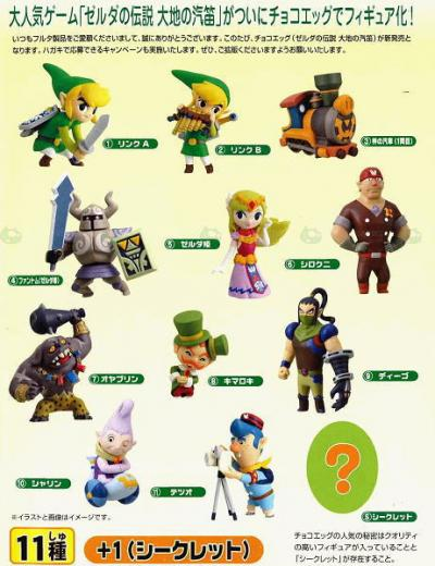 zeldaspirit_tracks_characters_now_available_in_japanese_kinder_egg_3.jpg