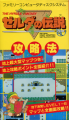 Akita-Shoten-The-Legend-of-Zelda-Strategy-Guide.png