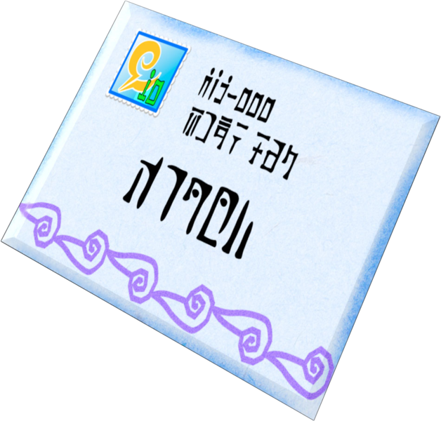 File:BaitosLetter.png