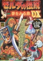 Links-Awakening-DX-Takahashi-Shoten.jpg