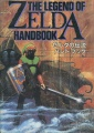 Keibunsha-The-Legend-of-Zelda-Handbook.jpg