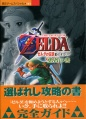 Ocarina-Of-Time-Kodansha-Large.jpg