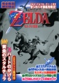 Ocarina-Of-Time-T2-Publishing.jpg