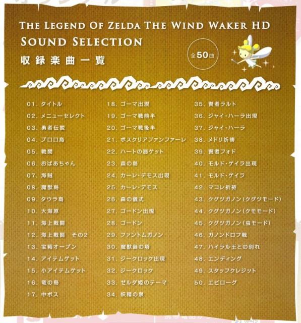 tww soundtrack listing