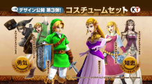 hyrule-warriors-costumes