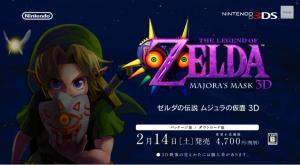 majoras mask commercial japan