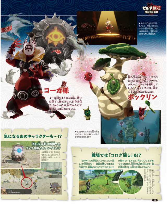 New Hyrule Warriors Age Of Calamity Art And More Featured In Latest Issue Of Nintendo Dream Zelda Dungeon